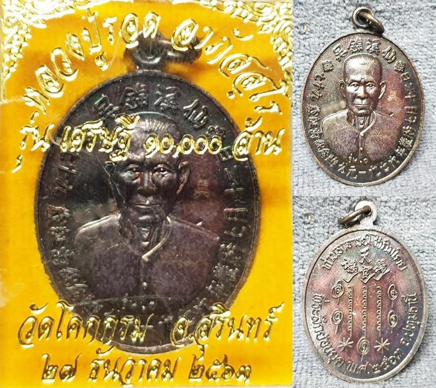 เหรียญอาแปะโรงสี ทองแดง รุ่นเศรษฐี ๑๐๐๐๐ ล้าน หลวงปู่รอด วัดโคกกรม 2564 ขนาด 3.4*2.5 ซม