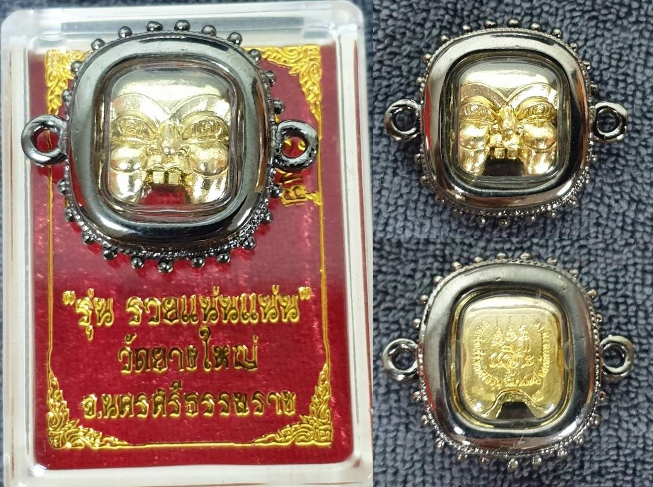 หล่อกริ่งหน้ากากพรานบุญ เนื้อทองเหลือง รุ่นรวยแน่นแน่น วัดยางใหญ่ 2564 ขนาด 1.3*1.4 ซม ใส่กรอบ