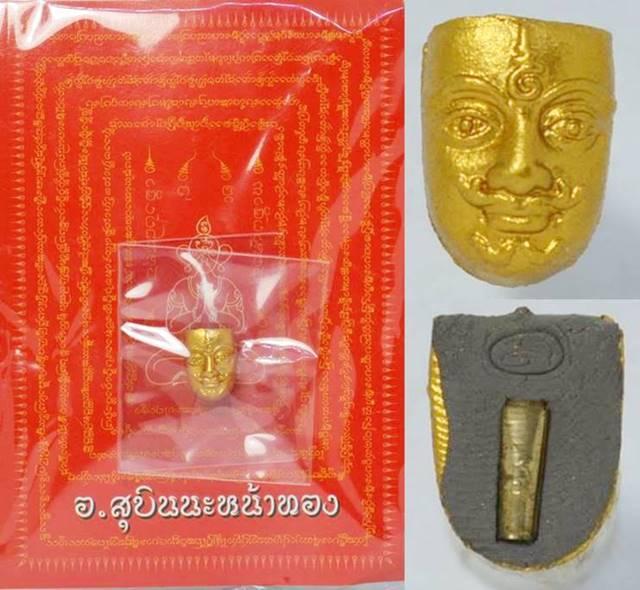 หน้ากากขุนแผนแสนเสน่ห์หน้าทอง พิมพ์จิ๋ว เนื้อผงเสน่ห์ยาแฝด อาจารย์สุบิน นะหน้าทอง ขนาด 1.0*0.7 ซม