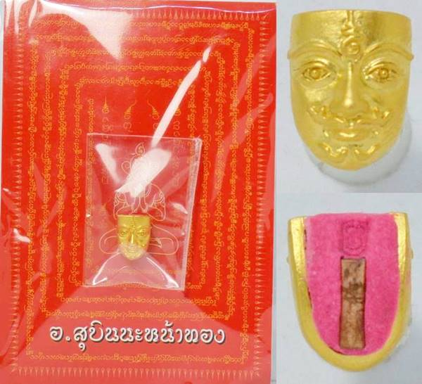 หน้ากากขุนแผนแสนเสน่ห์หน้าทอง พิมพ์จิ๋ว สัมฤทธิ์ชุบทอง อาจารย์สุบิน นะหน้าทอง 2558 ขนาด 1.0*0.7 ซม