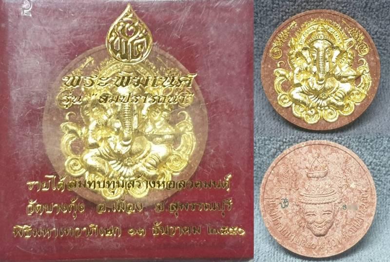 พระพิฆเนศศวร เนื้อว่านดำปิดทอง ขนาด 3 ซม รุ่นสมปราถนา วัดบางกุ้ง 2550 2