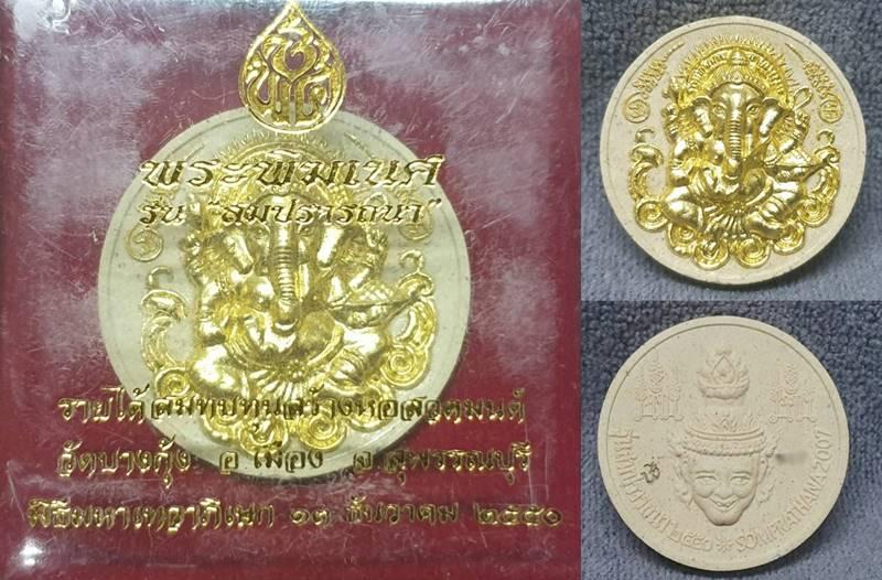 พระพิฆเนศศวร เนื้อว่านดำปิดทอง ขนาด 3 ซม รุ่นสมปราถนา วัดบางกุ้ง 2550