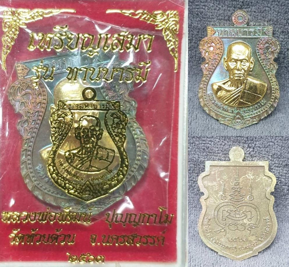 เหรียญเสมา รุ่นทานบารมี เนื้อมหาชนวนหน้ากากทองทิพย์ชุบทอง หลวงพ่อพัฒน์ วัดห้วยด้วน 2564
