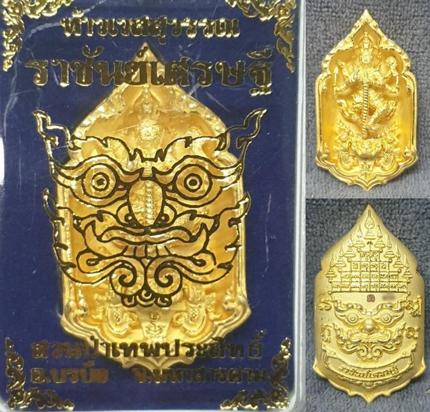 เหรียญหล่อท้าวเวสสุวรรณ เนื้อเทวฤทธิ์ชุบทอง ราชันย์เศรษฐี พระอาจารย์มานิตย์ วัดบ้านหนองแคน สูง4.5ซม.