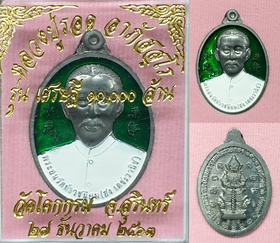 เหรียญเจ้าพ่อยี่กอฮง ตะกั่วลงยา รุ่นเศรษฐี ๑๐๐๐๐ ล้าน หลวงปู่รอด วัดโคกกรม 2564 ขนาด 3.5*2.5 ซม