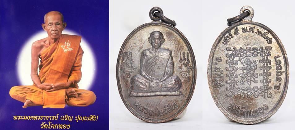 เหรียญรูปไข่ เนื้อทองแดงรมดำ หลวงพ่อเชิญ วัดโคกทอง 2536 เสาร์ห้า