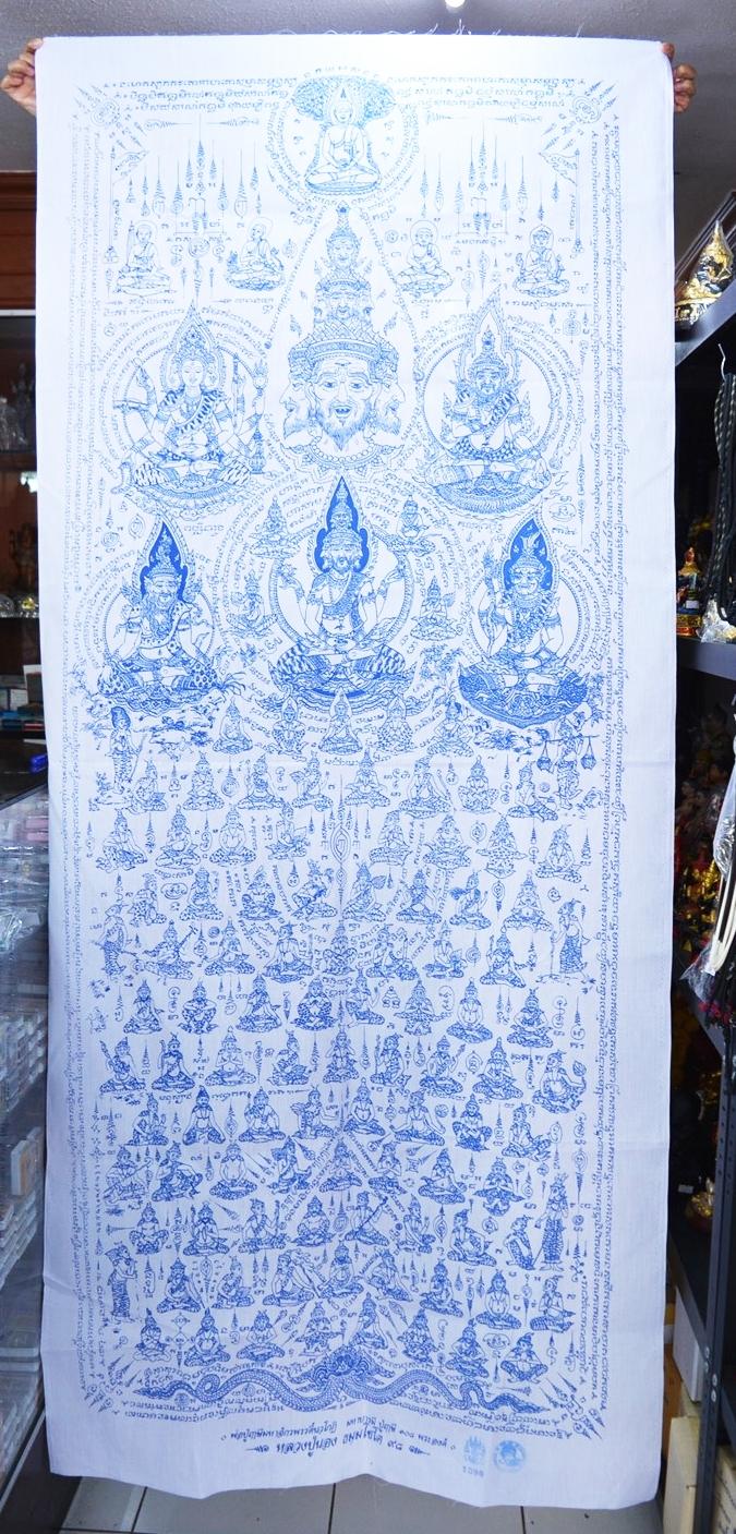ผ้ายันต์พ่อปู่ฤาษีมหาจักรพรรดิ์นวโกฏิ สีขาว ขนาด นิ้ว หลวงปู่นอง วัดเกาะโบสถ์ 2559
