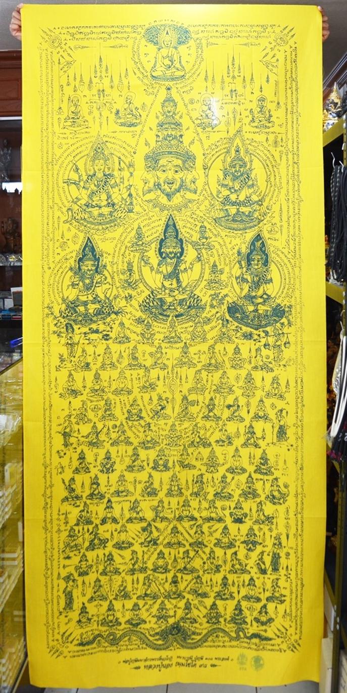 ผ้ายันต์พ่อปู่ฤาษีมหาจักรพรรดิ์นวโกฏิ สีเหลือง ขนาด นิ้ว หลวงปู่นอง วัดเกาะโบสถ์ 2559