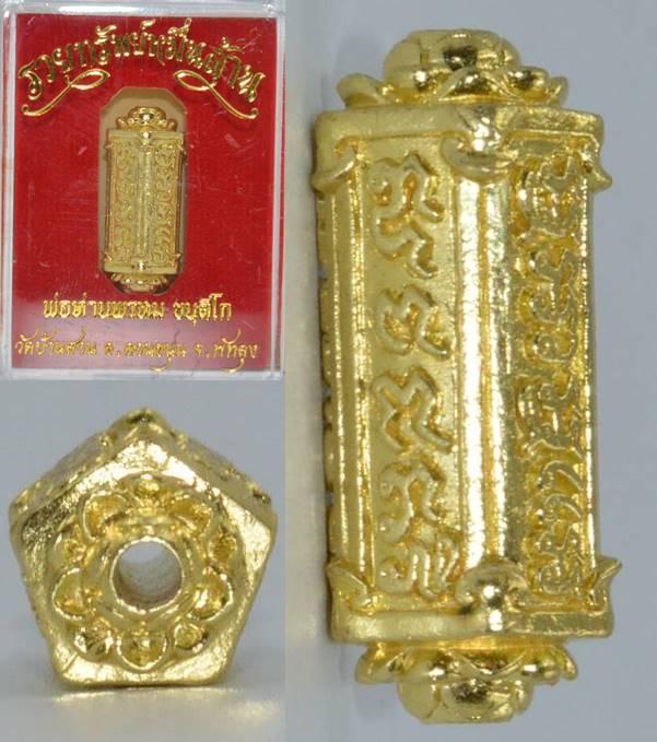 ตะกรุดรวยรักหมื่นล้าน เนื้อทองระฆัง รุ่นรวยทรัพย์หมื่นล้าน พ่อท่านพรหม วัดบ้านสวน 2564