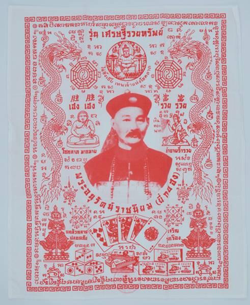 ผ้ายันต์เศรษฐีรวยทรัพย์เจ้าพ่อยี่กอฮง สีแดง รุ่นเศรษฐีรวยทรัพย์ หลวงปู่คีย์  วัดศรีลำยอง 2553