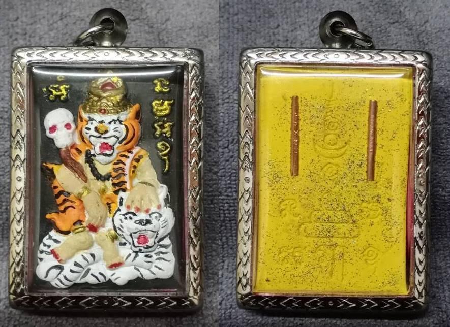 ปู่เสือจ้าวเสน่ห์ เนื้อว่านเสน่ห์ สีเหลือง เพ้นท์สี หลวงตารวม วัดโคกสำราญ 2562 ขนาด 4.5*3 ซม.ใส่กรอบ