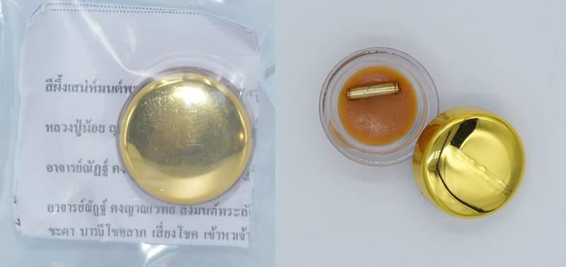 สีผึ้งเสน่ห์มนต์พระลักษณ์หน้าทอง ผงพลายแม่มณี หลวงปู่น้อย สำนักสงฆ์วังเทวา 2559