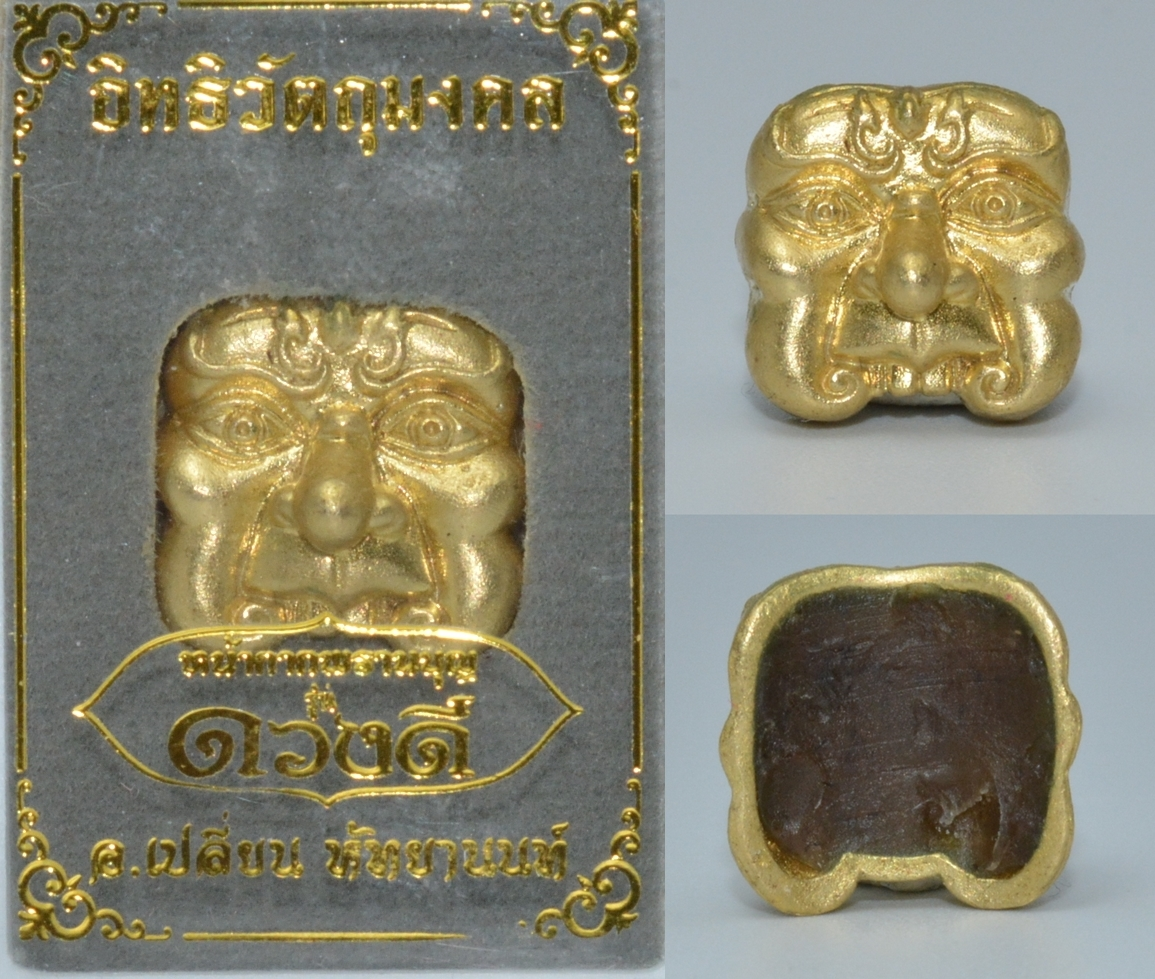 หน้ากากพรานบุญ  เนื้อทองทิพย์อุดเทียนชัย รุ่นดวงดี อาจารย์เปลี่ยน หัทยานนท์ 2564 ขนาด 1.3*1.4 ซม