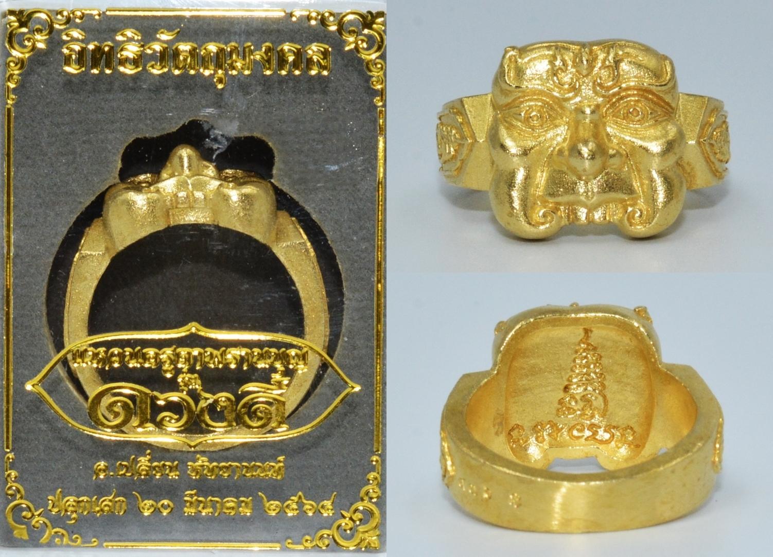 แหวนครูตาพรานบุญ เนื้อทองทิพย์ รุ่นดวงดี อาจารย์เปลี่ยน หัทยานนท์ 2564