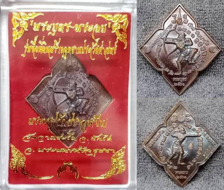 เหรียญ พระบุตร พระลบ เนื้อทองแดง พระครูปืน วัดลาดชะโด 2564 ขนาด 3.2*2.8 ซม