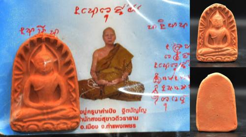 พระซุ้มกอ เนื้อดิน ครูบาคำเป็ง สำนักสงฆ์มะค่างาม กำแพงเพชร 2554
