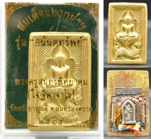 พระสมเด็จแหวกม่านประทับไกสรนาคา เนื้อดินปัดทอง หลวงพ่อใจ วัดพระยาญาติ 2564