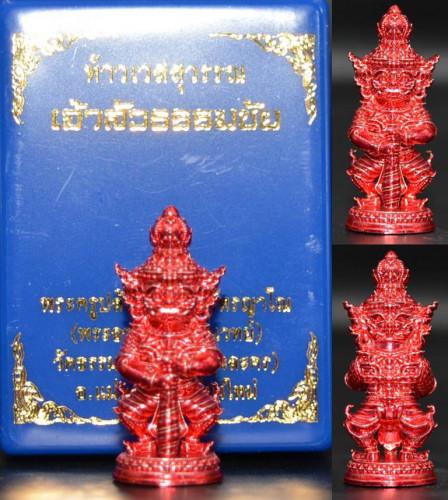ท้าวเวสสุวรรณ เนื้อสัมฤทธิ์กายแดง พระครูปลัดธนภัทร วัดธรรมชัยมงคล 2564