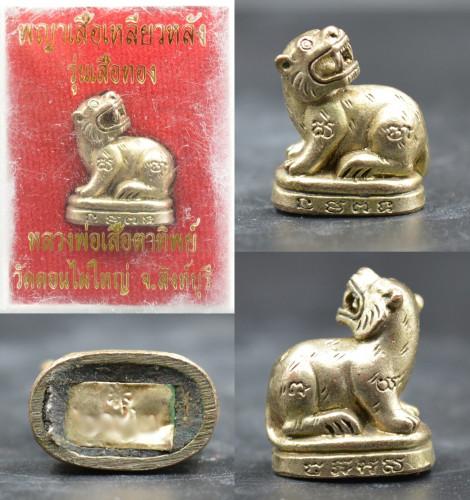 พญาเสือเหลียว เนื้อนวะ หลวงพ่อเสือ วัดดอนไผ่ใหญ่ สิงห์บุรี 2553