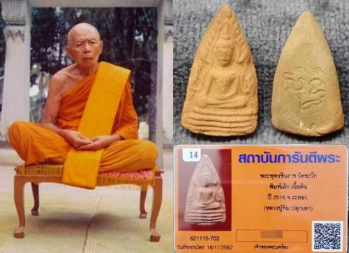 พระพุทธชินราช เนื้อดิน.พิมพ์เล็ก วัดชะวึก ปี 2516 หลวงปู่ทิม วัดละหารไร่ ปลุกเสก