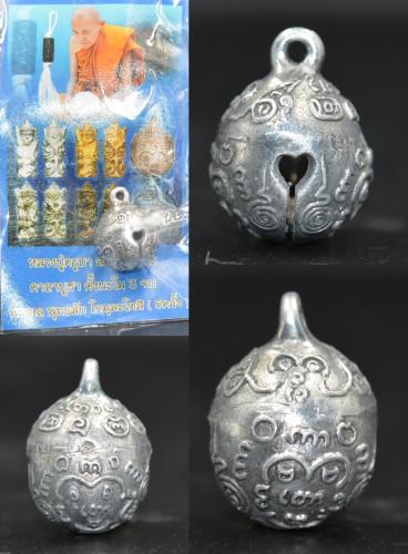 กังสดาล กลับชาติ เนื้อเงินยวง หลวงปู่ครูบา สล่าอุวิจิ่งต๊ะ พระธาตุจอมแวะ 2564