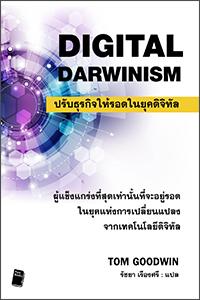 ปรับธุรกิจให้รอดในยุคดิจิทัล Digital Darwinism