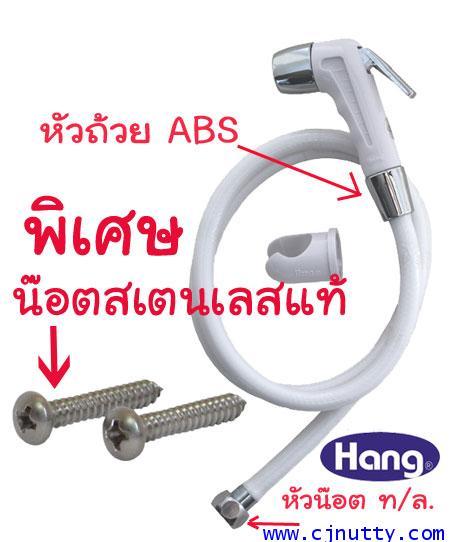 สายฉีดชำระสีขาว#HANG-02     โปร.ซื้อ9แถม1