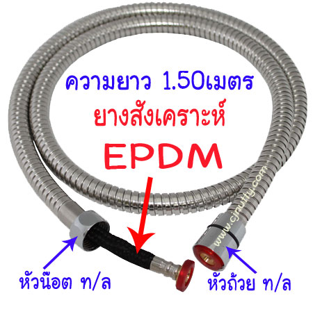 สายฝักบัวโครเมี่ยม EPDM 1.5เมตร  โปร.ซื้อ9แถม1