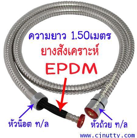 สายฝักบัวโครเมี่ยมEPDM 1.5เมตร    โปร.ซื้อ9แถม1
