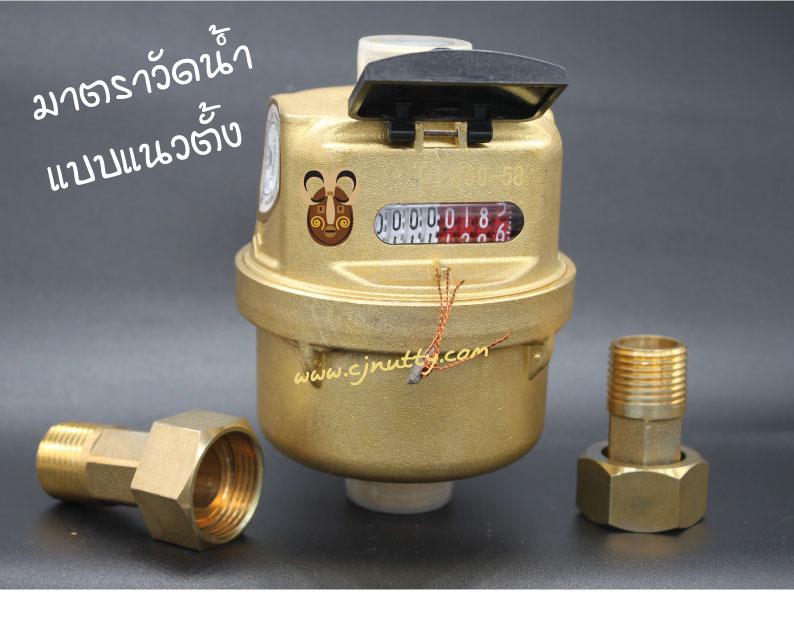 CJ-WM-TAYO-LXHYS มาตรวัดน้ำทองเหลืองชนิดลูกสูบ แนวตั้ง 1/2