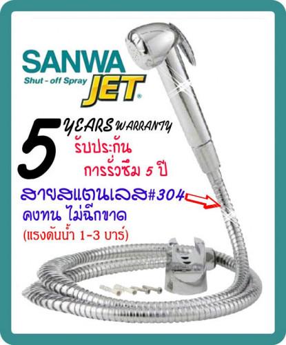 สายชำระ Jet  Sanwa
