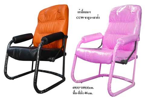 เก้าอี้นั้งเล่นคอม Internet cafe