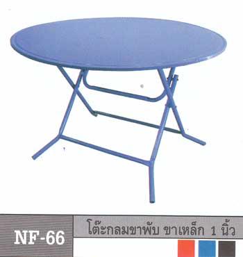 โต๊ะกลมเหล็กขาพับ NF66