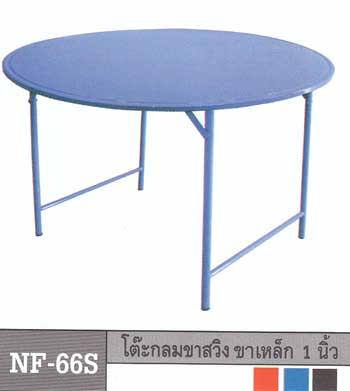 โต๊ะกลมเหล็กขาสวิง NF66S