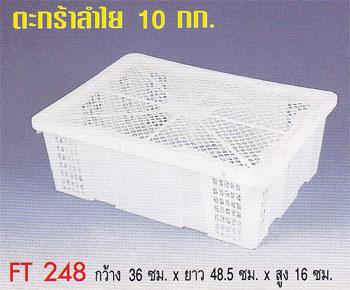 ตะกร้าลำไย 10 กก. FT-248