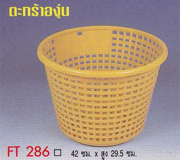 ตะกร้าองุ่น  FT-286 (B)