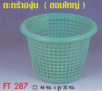ตะกร้าองุ่น ขอบใหญ่ FT-287 (B)