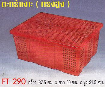ตะกร้าเงาะ (ทรงสูง) FT-290 (A)