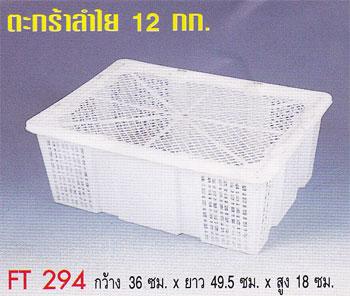 ตะกร้าลำใย 12 กก. FT-294 (A)