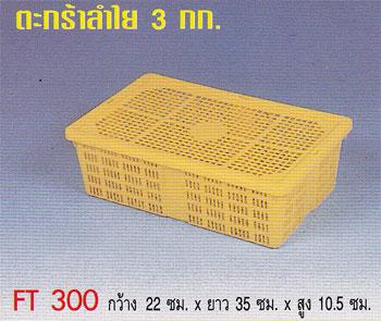 ตะกร้า 3 กก.ไม่มีหู  FT-300 (A)