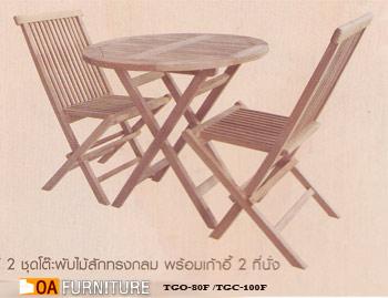 ชุดโต๊ะพับไม้สักทรงกลม SET2