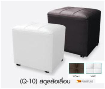 เก้าอี้สตูลล้อเลื่อน Q10