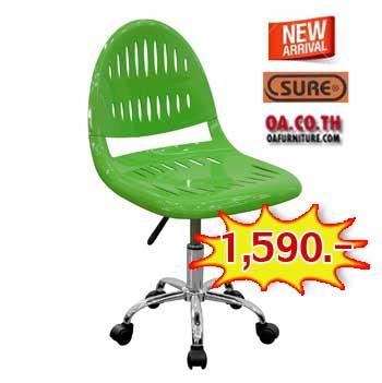 เก้าอี้อเนกประสงค์ Sure PL113