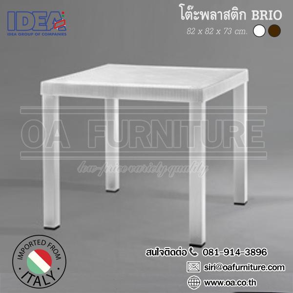 โต๊ะพลาสติกเหลี่ยมบรีโอ้ Brio