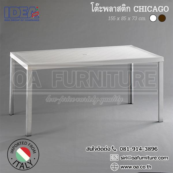 โต๊ะพลาสติกเหลี่ยมชิคคาโก้ Chicago