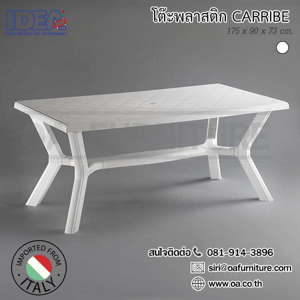 โต๊ะพลาสติกเหลี่ยม แคริเบ้ Carribe