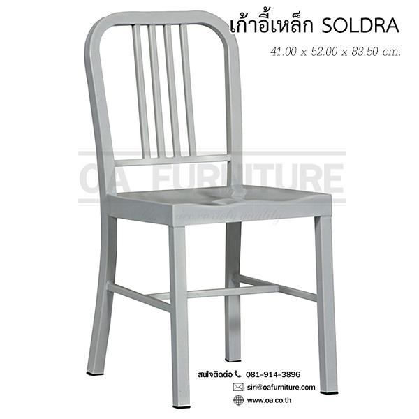 เก้าอี้เหล็กโซดร้า SOLDRA