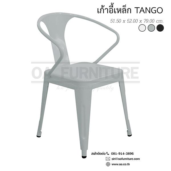เก้าอี้เหล็กแทงโก้ TANGO