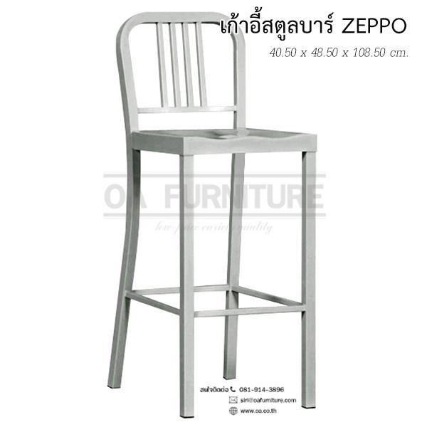 เก้าอี้สตูลบาร์เซ็ปโป้ ZEPPO