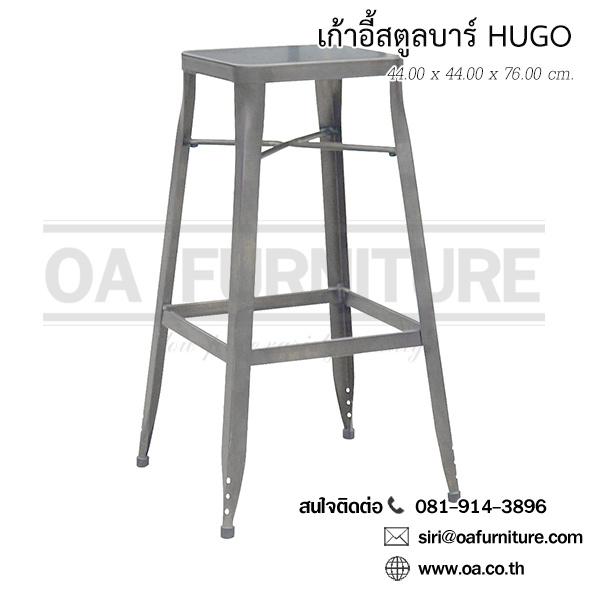 เก้าอี้สตูลบาร์ฮิวโก้ HUGO